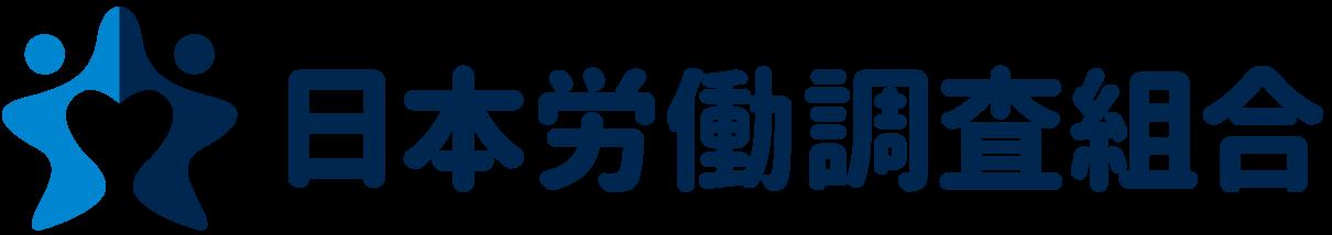 日本労働調査組合